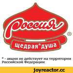 * - акция не действует на территории Российской Федерации