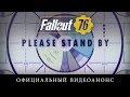 Fallout 76 — официальный видеоанонс,Gaming,Fallout,Bethesda Game Studios,Todd Howard,Bethesda Softworks,PC,PlayStation 4,PS4,Xbox One,Xbox,Teaser,Trailer,E3,E3 2018,Посмотрите официальный видеоанонс Fallout 76 от прославленной Bethesda Game Studios. https://beth.games/fallout76  Вас ждёт ещё больше
