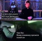 Тоже Люк: Моему племяннику приснился плохой сон