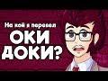 WHY DID I SAY OKIE DOKI? | (РУССКИЕ СУБТИТРЫ) (RUS SUB) |  The Stupendium | DDLC Song |【60 FPS】,Gaming,sub hub,rus sub,русские субтитры,OKIE DOKI rus sub,OKIE DOKI rus,OKIE DOKI русские субтитры,The Stupendium rus,The Stupendium,Doki Doki Song rus sub,Doki Doki Song русские субтитры,WHY DID I SAY OK