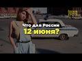 Что такое 12 июня?,People & Blogs,12 июня видео,видео ёшкин крот,день россии что отмечается,что такое 12 июня,Далеко не все россияне понимают, что конкретно страна отмечает 12 июня. А вы понимаете?
