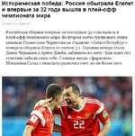 Историческая победа: Россия обыграла Египет и впервые за 32 года вышла в плей-офф чемпионата мира СЕГОДНЯ, 0743. ОБЩЕСТВО Российская сборная впервые за последние 32 года вышла в плей-офф чемпионата мира. Во втором матче группового этапа команда Станислава Черчесова на стадионе «Санкт-Петербург» п