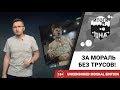 Итоги дна 18+: за мораль без трусов!,News & Politics,наші гроші,наши гроши,bihus info,бигус инфо,бигус,косюк,нашы гроші,гроші,итоги дна,коррупция,корупція,наші гроші 2018,политика,корупція в Україні,НАБУ,корупційні схеми,тендери,журналістські розслідування,схеми,гроши,новости украины,ориентация,запр