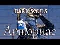 [ThePruld] История Dark Souls - Арториас,Gaming,The Pruld,ThePruld,Dark Souls,Artorias,Арториас,H;frf,Ржака,Смешное,Юмор,2018,2017,2019,Сиф,Волк,Дарк соулс,Dark Souls юмор,Ржачь,DARK SOULS LORE,DARK SOULS LORE - Artorias,Dark Souls Анимация,Дубляж анимации по вселенной Dark Souls. (Dark Souls Анимац
