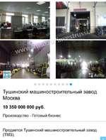 Продается Тушинский машиностроительный завод (ТМЗ). Тушинский машиностроительный завод Москва 10 350 000 000 руб. Производство • Готовый бизнес