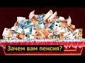 Чем плоха пенсионная реформа,News & Politics,пенсия,пенсионная реформа,Пенсионный возраст,реформа,Навальный пенсии,пенсионные фонды,Закон,Zyalt,политика,Варламов ру,Livejournal,Илья Варламов блог,илья варламов жж,Илья Варламов,Илья Варламов ютуб,политический блог,пенсии,старость,пенсионеры в России,
