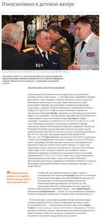 Изнасилована в детском лагере Александр Мигушов (в центре) в 2007-2018 гг. возглавлял следственное управление СКР по Чувашии Отец жертвы полагает, что в преступлении может быть замешан родственник генерала Александра Мигушова, который после этого случая был переведен из Чувашии в Марий Эл в той ж