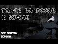 SCP : Sedition - SCP-049,Gaming,Озвучка SCP,Озвучка,Дубляж SCP,Дубляж,RUS DUB SCP,RUS DUB,RU,ru,rus,Sedition,SCP : Sedition,SCP,Русская озвучка,scp 173,scp 001,scp анимация,scp анимация на русском,scp видео,scp евклид,scp containment breach,scpcb,scp foundation,сцп,сцп 173,сцп анимация,эйсипи,scp,SC