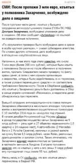 новости 25 АВГУСТА СМИ: После пропажи 3 млн евро, изъятых у полковника Захарченко, возбуждено дело о хищении После пропажи части денег, изъятых у бывшего сотрудника антикоррупционного главка (ГУЭБиПК) МВД Дмитрия Захарченко, возбуждено уголовное дело о хищении. Об этом сообщает «Интерфакс» со сс