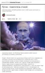 Авторский блог Александр Никишин 13:23 12 сентября 2017 Американцы верят, что Владимир Путин может в любой момент уничтожить их страну и континент. Процесс обожествления (или демонизации) Владимира Путина и наделения его неземными способностями на Западе достиг необычных высот. Путин -единственны