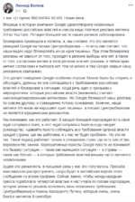 ГЛеонид Волков fSr2 4 © У нас тут прямо BREAKING NEWS. Новая веха. Впервые в истории компания Google удовлетворила незаконные требования российских властей и снесла нашу платную рекламу митинга 9/9 из YouTube. Ротация большей части наших роликов заблокирована. Блокировка произошла в полночь, и,