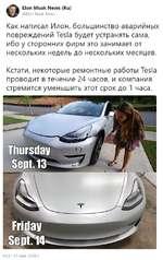 Elon Musk News (Ru) @Elon_Musk_News Как написал Илон, большинство аварийных повреждений Tesla будет устранять сама, ибо у сторонних фирм это занимает от нескольких недель до нескольких месяцев. Кстати, некоторые ремонтные работы Tesla проводит в течение 24 часов, и компания стремится уменьшить э