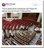 Муха Хиллари @МиИаНШагу Читать Часть депутатов покинули зал Рады во время выступления Порошенко Сало делят