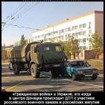 «Гражданская война» в Украине, это когда в центре Донецка происходит ДТП с участием российского военного камаза и российских жигулей