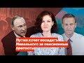 Путин хочет посадить Навального за пенсионные протесты,Nonprofits & Activism,Навальный,Навальный2018,Фонд борьбы с коррупцией,ФБК,Кира Ярмыш,Путин,Пенсионные протесты,Уголовное дело,Сейчас ситуация в стране для Путина, прямо скажем, неприятная: его кандидаты в губернаторы проигрывают один за другим,