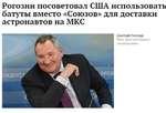 Рогозин посоветовал США использовать батуты вместо «Союзов» для доставки астронавтов на МКС Дмитрий Рогозин Фото: Дмитрий Азаров / «Коммерсантъ»