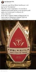 Elon Musk News (Ru) @Elon_Musk_News Помните, как Илон Маек пообещал, что выпустит Теслакилу? Многие тогда подумали, что это была первоапрельская шутка, а на сегодняшний день почти все уже и забыли об этом...Однако! В пн Tesla подала заявку в Ведомство по патентам и товарным знакам США на товарн