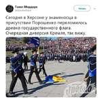 Голос МордораГ Читать ) - @5расе1огс1госкV________У Сегодня в Херсоне у знаменосца в присутствии Порошенко переломилось древко государственного флага. Очередная диверсия Кремля, так вижу.
