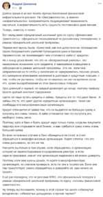 Андрей Шипилов 11 ч. -0 Долгое время я не мог понять причин поголовной финансовой инфантильности россиян. Не «безграмотности», а именно «инфантильности». Безграмотность подразумевает возможность научиться, а инфантильность есть сущность постоянная и даже вечная. Теперь, кажется, я понял. Вот пе