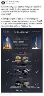 Elon Musk News (Ru) @Elon_Musk_News SpaceX получила сертификацию на запуск миссий NASA 3-ей категории, т.е. самых дорогих и значимых научных миссий агентства! Сертификация Falcon 9 3-ей категории открывает новые возможности и для NASA, т.к. до этого лицензию этого уровня имели только Atlas, Delt