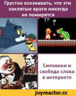 Грустно осознавать, что эти заклятые враги никогда не помирятся Силовики и свобода слова в интернете