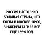 РОССИЯ НАСТОЛЬКО БОЛЬШАЯ СТРАНА, ЧТО КОГДА В МОСКВЕ 10:00, В НИЖНЕМ ТАГИЛЕ ВСЁ ЕЩЁ 1994 ГОД.