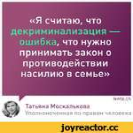 «Я считаю, что декриминализация — ошибка, что нужно принимать закон о противодействии насилию в семье» lenta, ch Татьяна Москалькова Уполномоченная по правам человека