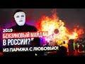 Майдан неизбежен? Что станет последней каплей для россиян? | Быть Или,Nonprofits & Activism,Быть Или,Первое слово,политика,Путин ложь,вранье российских СМИ,#2процента,Путин,Медведев,Он Вам Не Димон,Разоблачение,Протесты в Париже,Майдан,Желтые жилеты,Скачок цен на бензин,бензин подорожает,акцизы на т