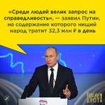 «Среди людей велик запрос на справедливость», — заявил Путин, на содержание которого нищий народ тратит 32,3 млн Р в день