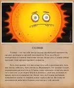 СОЛНЦЕ Солнце - это так себе звезда весьма средненькой светимости, средних размеров и средней массивности. Есть куда более интересные и стоящие внимания звезды. Более того, Солнце сейчас проходит этап кризиса среднего возраста. Есть подозрения, что она копается в себе и размышляет, чего, как зве