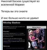Николай Басков существует во вселенной Марвел Теперь вы это знаете И вас больше ничто не удивит Nikolay Baskov Nikolay Baskov is an opera singer, considered one of the world's greatest tenors ever. Biography Nikolay Baskov attended one of s hottest nightclub, flirting with some women and ask