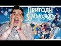 УКРАЇНСЬКА ВІДПОВІДЬ «САМ УДОМА»? | Огляд фільму «ПРИГОДИ S МИКОЛАЯ» від GEEK JOURNAL,People & Blogs,тайлер андерсон,гік джорнал,український ютуб,українською,гік тайлер,український блогер,пригоди с миколая,Груднева казка,сімейна комедія,огляд,відгук,варження,сам удома,Семен Горов,Кінокомедія,новий р