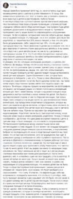 Сергей Беспалов 12 ч. © Народ в фейсбуке провожает 2018 год: а у меня осталось еще одно незавершенное дело с работы в штабе Навального. Я прошу Вас внимательно прочитать этот текст и помочь мне установить личности всех взрослых и детей на фотографиях. Фабула такова. 9 сентября в Иркутске состоял