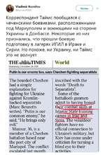Vladimir Kornilov @Kornilovl968 Читать v Корреспондент Таймс пообщался с чеченскими боевиками, расположенными под Мариуполем и воюющими на стороне Украины в Донбассе. Некоторые из них признались, что прошли боевую подготовку в лагерях ИГИЛ в Ираке и Сирии. Но похоже, ни Украину, ни Таймс это не