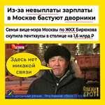 Из-за невыплаты зарплаты в Москве бастуют дворники Семья вице-мэра Москвы по ЖКХ Бирюкова скупила пентхаусы в столице на 1,6 млрд Р