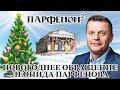 Новогоднее поздравление Парфенона,People & Blogs,парфенов,парфенон,parfenon,леонид парфенов,намедни,россия,новый год,франция,париж,канны,юмор,сатира,С новым годом, дорогие зрители и подписчики канала Parfenon! Ждите нас и наши проекты в следующем году! Аревуар! Подписывайтесь на канал!