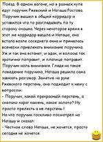 Анекдот Про Наташу Ростову И Лошадь