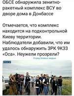 ОБСЕ обнаружила зенитноракетный комплекс ВСУ во дворе дома в Донбассе Отмечается, что комплекс находится на подконтрольной Киеву территории. Наблюдатели добавили, что им удалось обнаружить ЗРК 9КЗЗ «Оса». Неужели прозрели? Отряд боевых ведьм