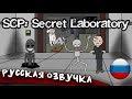 Обычный день в SCP: Secret Laboratory (Русская озвучка),Gaming,scp,scp secret laboratory,scp 173,scp containment breach,SCPlease Don't Kill Me!,scp русская озвучка,scp russian,► Канал автора анимации: https://www.youtube.com/channel/UComYQW3y_REzXhLvx-VzcLQ ► Original: https://youtu.be/XKajF_VhRac