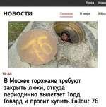 Почта Новое НОВОСТИ Главное В мире В Мос 18:48 В Москве горожане требуют закрыть люки, откуда периодично вылетает Тодд Говард и просит купить Fallout 76