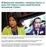 В Венесуэле начались голодные бунты, а дочь Уго Чавеса стала самой богатой женщиной страны О 14.08.2015& Author ЕЬ Свежие новости Q 1 Самой богатой женщиной в бедной стране Венесуэла является дочь бывшего президента Уго Чавеса — 35-летняя Мария Габриэла Чавес. Её состояние составляет 4,2 миллиа