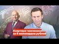 Квартира чиновника за 5 миллиардов рублей,Nonprofits & Activism,Навальный,Навальный2018,Фонд борьбы с коррупцией,ФБК,ростех,чемезов,yotaphone,йотафон,ростехнологии,игнатова,технологии,wylsacom,квартира в центре,расследование,Мы нашли самую дорогую квартиру чиновника! Обычному человеку даже и предста