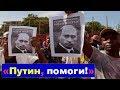 Жители Гаити зовут Путина на помощь,News & Politics,Жители Гаити зовут Путина на помощь,Гаити,Гаити зовут Путина на помощь,Путин,Путин Гаити,Жители Гаити выступили против США и призвали на помощь Россию,Гаити просит Россию помочь,В Гаити митингующие сожгли флаг США и призвали на помощь Россию,В стол