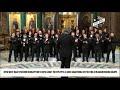 Концертный хор Санкт-Петербурга спел об уничтожении США,Music,vusi,play,vusiplay,vusi play,Концертный хор,хор спел о уничтожении сша,уничтожение сша,хор сша,хор россия сша,хор россия,хор росии про сша,наводи петров на вашингтон,спел об уничтожении США,питер,россия,сша,питербург,Санкт-Петербург,хор С