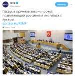 ФТАССОv @tass_agency Госдума приняла законопроект, позволяющий россиянам охотиться с луками: go.tass.ru/RtMF Translate Tweet