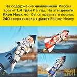 На содержание чиновников Россия тратит 1,4 трлн В в год. На эти деньги Илон Маек мог бы отправить в космос 240 сверхтяжелых ракет Falcon Heavy