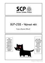 Secure. Contain. Protect SCP-02Z - Чёрный пёс Класс объекте: Евклид Она обладаем глазами оранжево-красного оттенка и довольно большем и острым и зубами. 6CF-02S это большая лохматая собака неопределённого пола, покрытая чёрным мехом.
