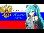 Hatsune Miku - Russia,Music,Vocaloid,Hatsune,Miku,Russia,Песня о России, не путайте с оффициальным гимном РФ (второй куплет с припевом был взят из оригинального стихотворения, ставшего основой для гимна, однако этот куплет с припевом был зацензурен российской госдумой и в его состав не вошёл)  музык