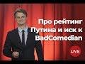 Падение рейтинга Путина, суд над BadComedian. RNT# 98 (Live),Comedy,рейтинг путина,рейтинг путина упал,рейтинг путина падает,рейтинг путина 2019,badcomedian,badcomedian суд,рейтинг путина вциом,рейтинг путина вырос,рейтинг путина май,рейтинг путина май 2019,россия не сегодня,россия не сегодня ведущи