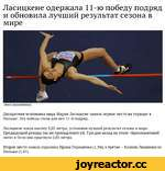 Ласицкене одержала 11-ю победу подряд и обновила лучший результат сезона в мире Двукратная чемпионка мира Мария Ласицкене заняла первое место на турнире в Польше. Эта победа стала для нее 11-й подряд. Ласицкене взяла высоту 2,02 метра, установив лучший результат сезона в мире. Предыдущий рекорд т